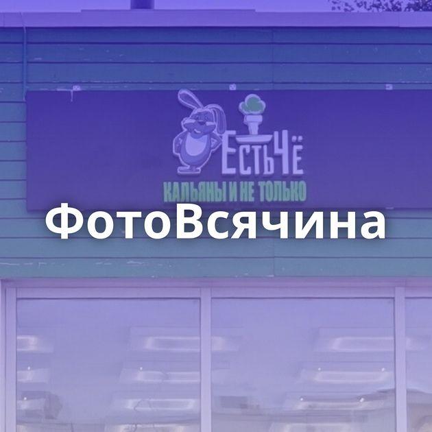 ФотоВсячина