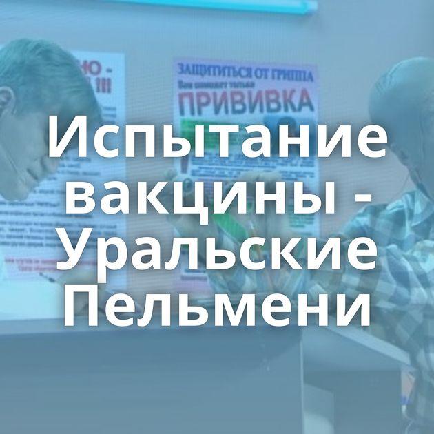 Испытание вакцины - Уральские Пельмени