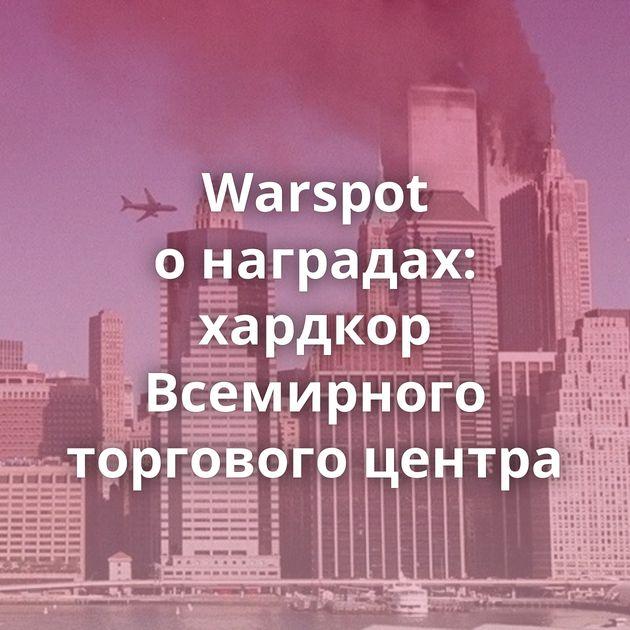 Warspot онаградах: хардкор Всемирного торгового центра
