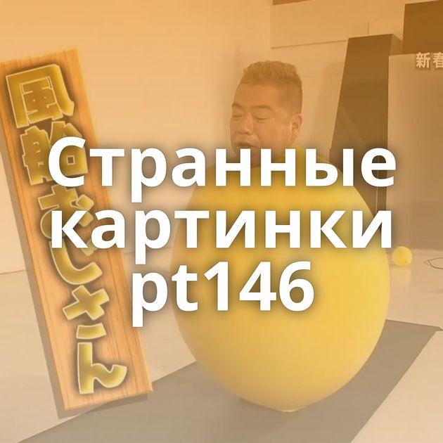 Странные картинки pt146