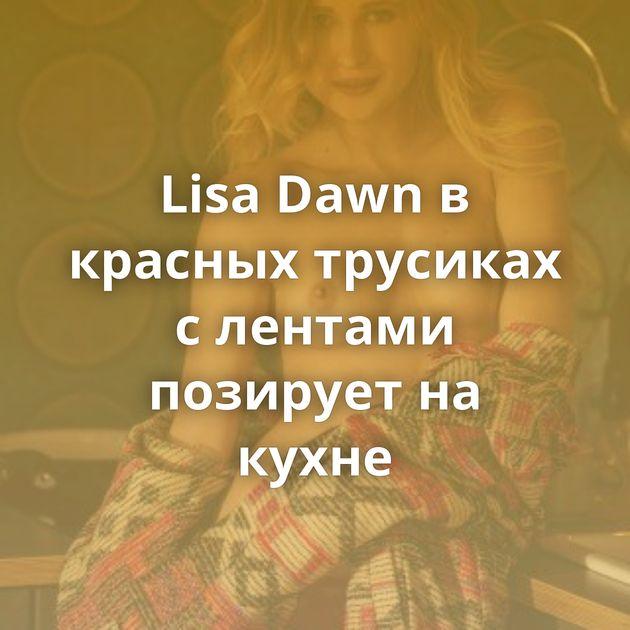 Lisa Dawn в красных трусиках с лентами позирует на кухне