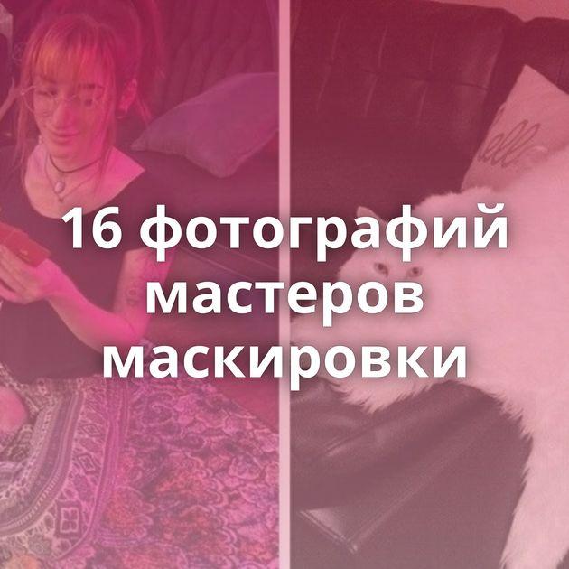 16фотографий мастеров маскировки
