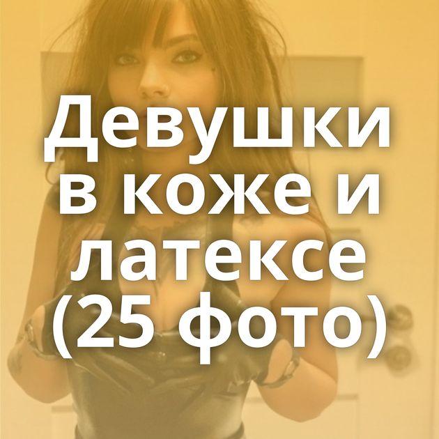 Девушки в коже и латексе (25 фото)