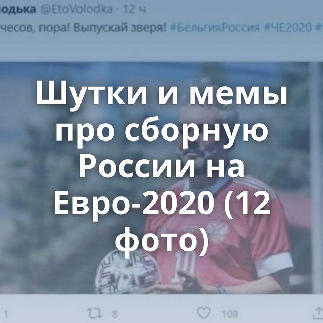 Шутки и мемы про сборную России на Евро-2020 (12 фото)