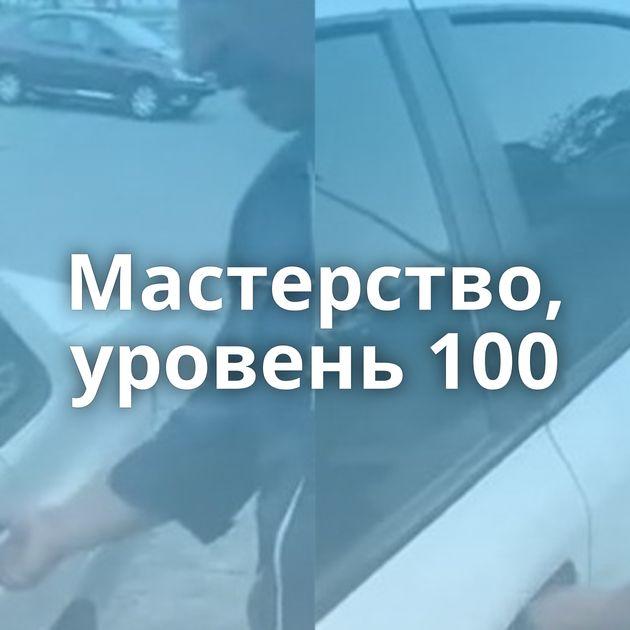 Мастерство, уровень 100