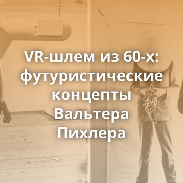 VR-шлем из60-х: футуристические концепты Вальтера Пихлера