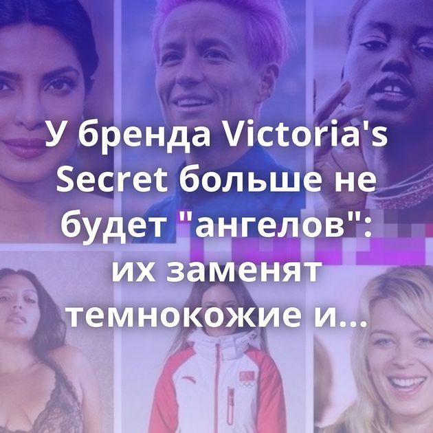У бренда Victoria's Secret больше не будет