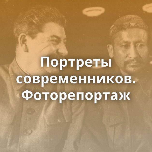 Портреты современников. Фоторепортаж