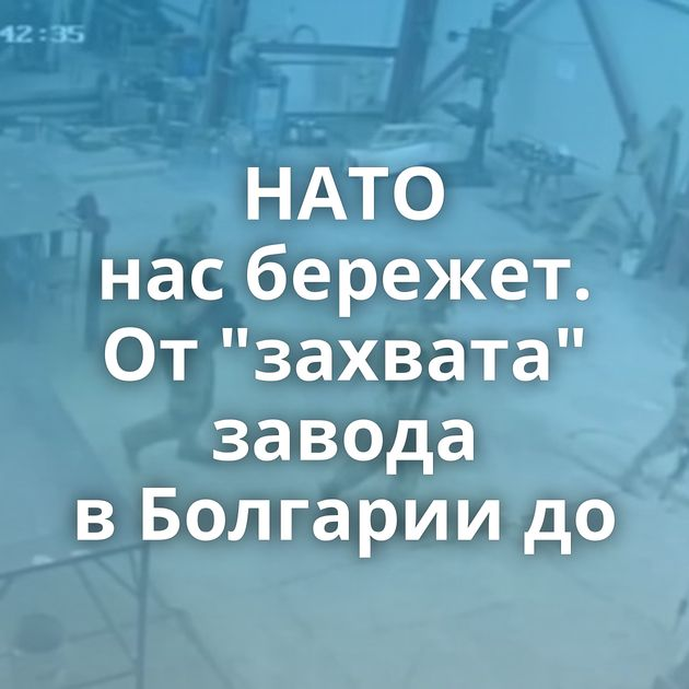 НАТО насбережет. От