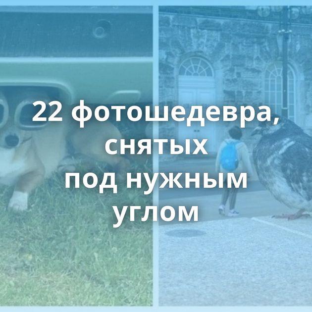22фотошедевра, снятых поднужным углом