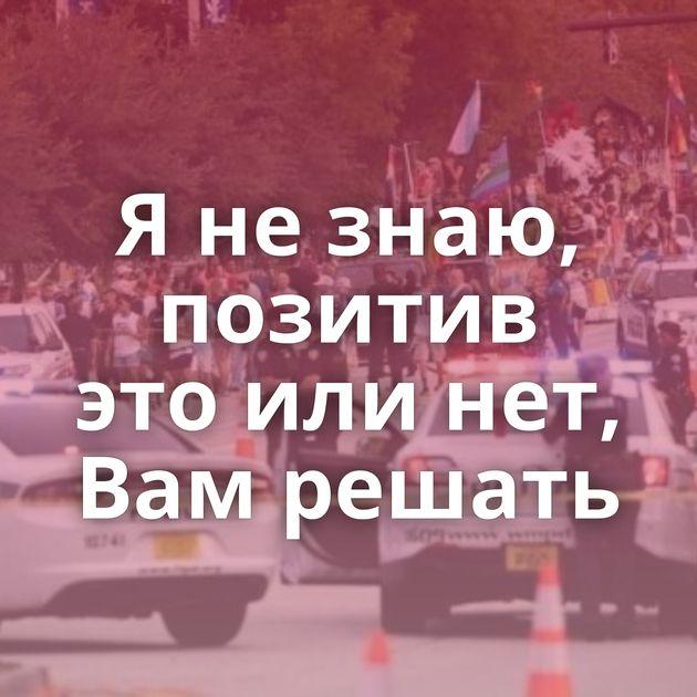 Янезнаю, позитив этоилинет, Вамрешать