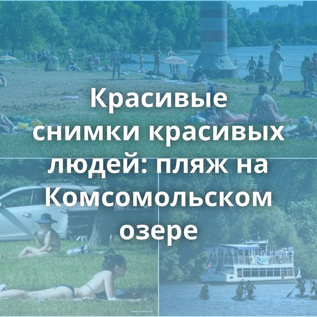 Красивые снимки красивых людей: пляж на Комсомольском озере