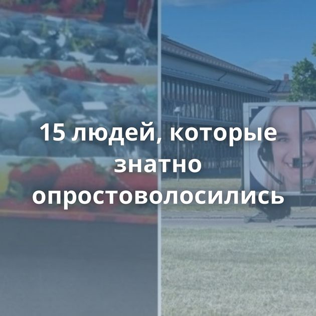15людей, которые знатно опростоволосились