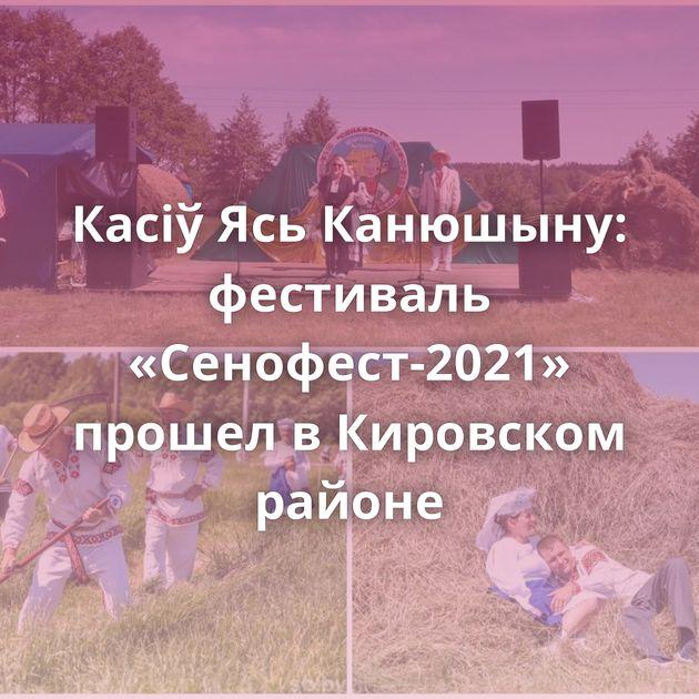 Касіў Ясь Канюшыну: фестиваль «Сенофест-2021» прошел в Кировском районе