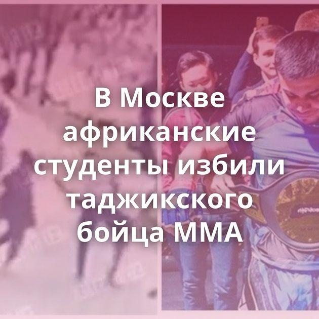 ВМоскве африканские студенты избили таджикского бойца ММА