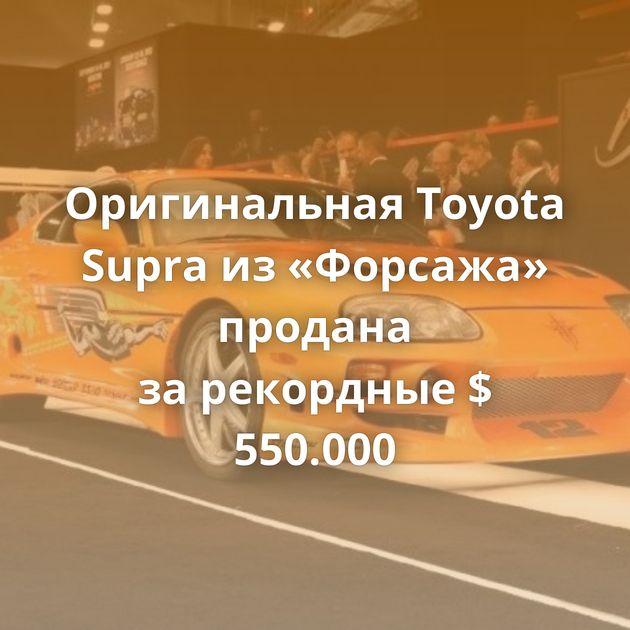 Оригинальная Toyota Supra из«Форсажа» продана зарекордные $ 550.000