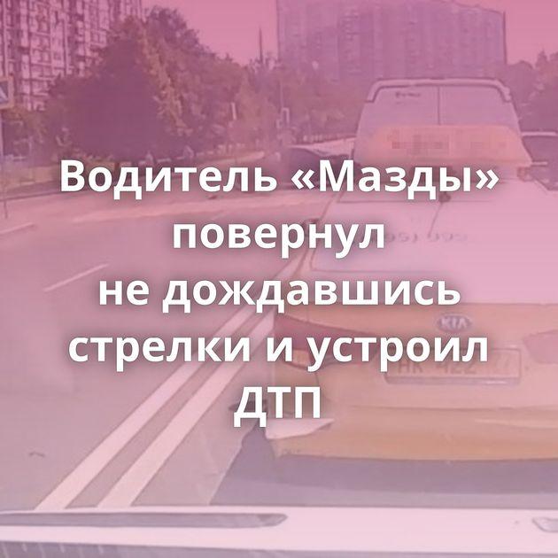 Водитель «Мазды» повернул недождавшись стрелки иустроил ДТП