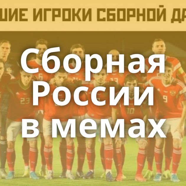 Сборная России в мемах
