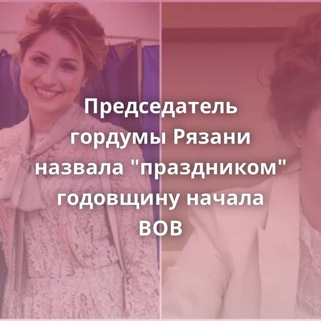 Председатель гордумы Рязани назвала