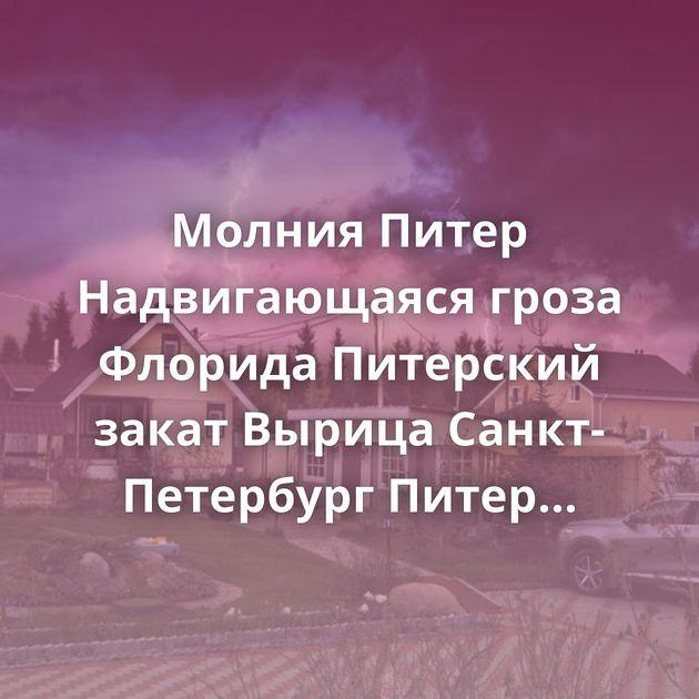 Молния Питер Надвигающаяся гроза Флорида Питерский закат Вырица Санкт-Петербург Питер Первая гроза в этом…