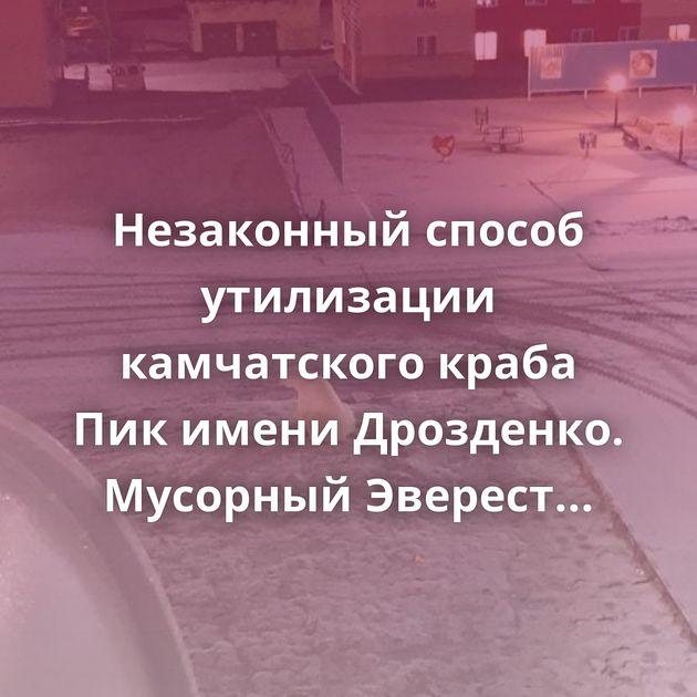 Незаконный способ утилизации камчатского краба Пик имени Дрозденко. Мусорный Эверест Макароны только…