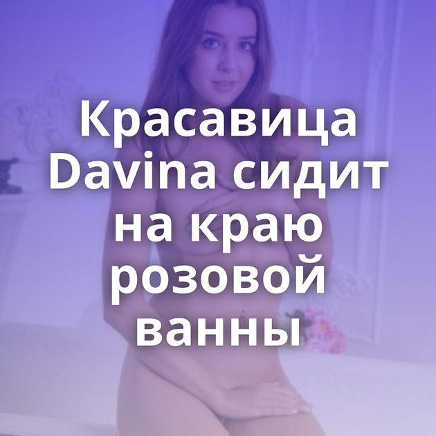 Красавица Davina сидит на краю розовой ванны