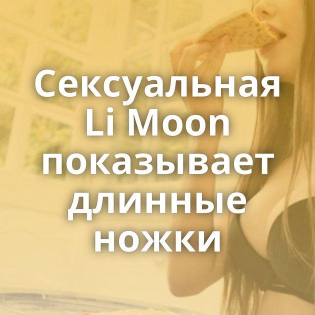 Сексуальная Li Moon показывает длинные ножки