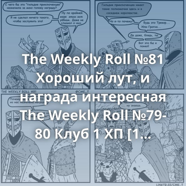 The Weekly Roll №81 Хороший лут, и награда интересная The Weekly Roll №79-80 Клуб 1 ХП [1 HP Club]. Эпизоды 27-28 Клуб 1 ХП [1 HP Club].…
