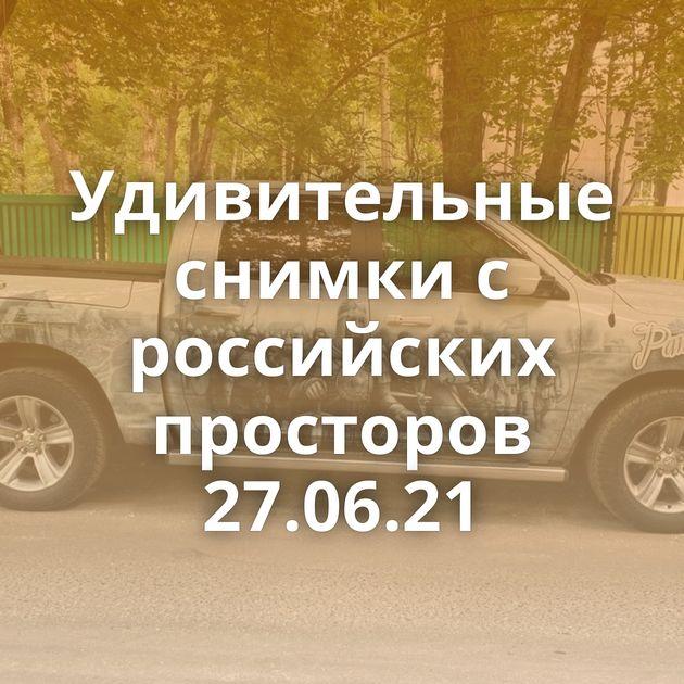 Удивительные снимки с российских просторов 27.06.21