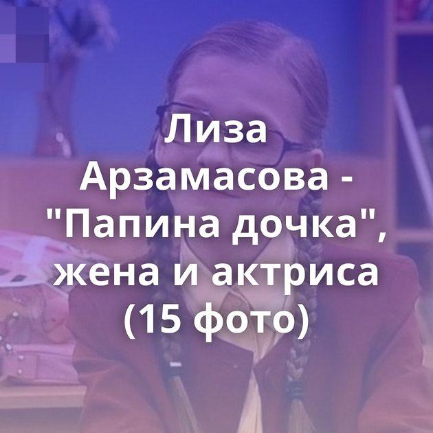 Лиза Арзамасова -
