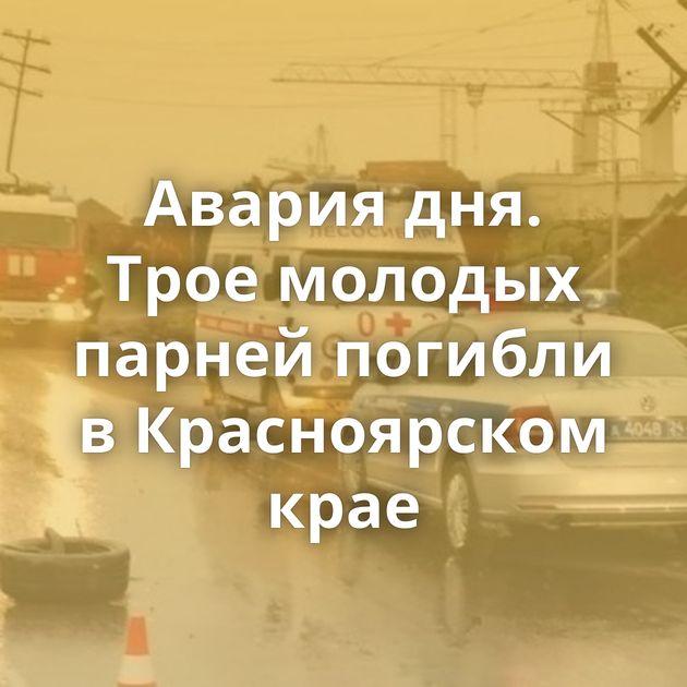 Авария дня. Трое молодых парней погибли вКрасноярском крае