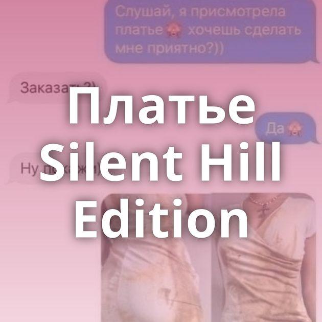 Платье Silent Hill Edition
