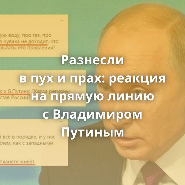 Разнесли впухипрах: реакция напрямую линию сВладимиром Путиным
