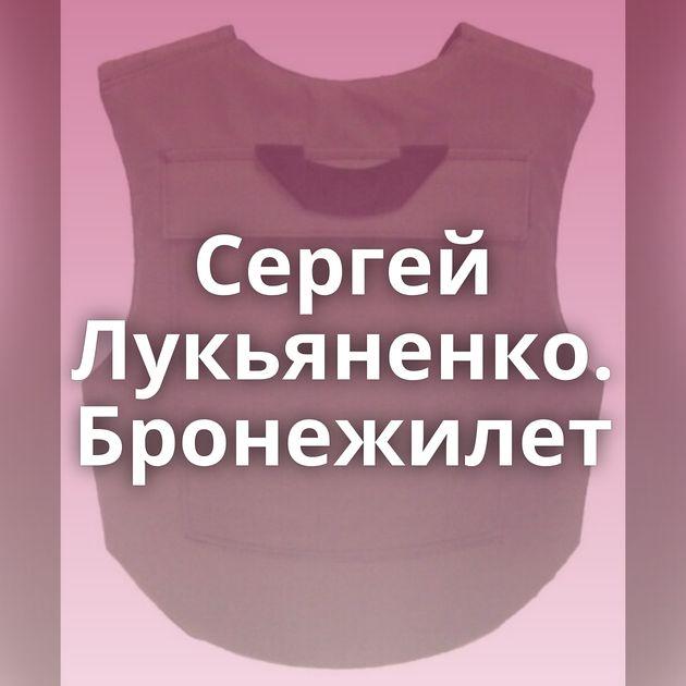 Сергей Лукьяненко. Бронежилет
