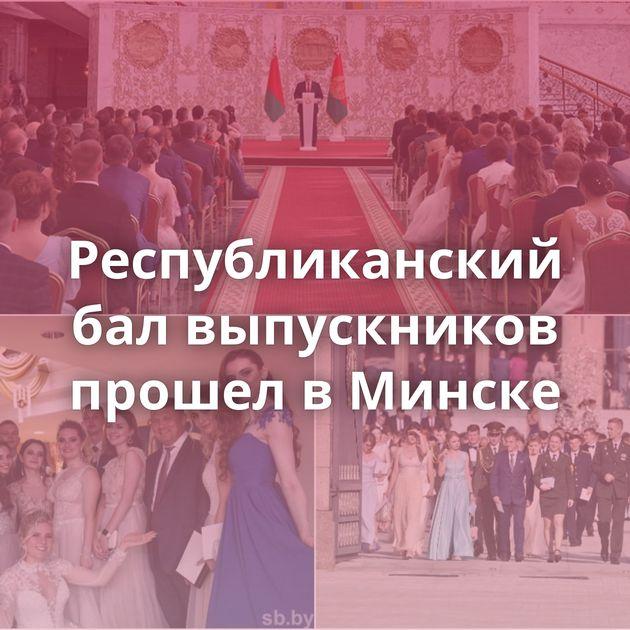 Республиканский бал выпускников прошел в Минске