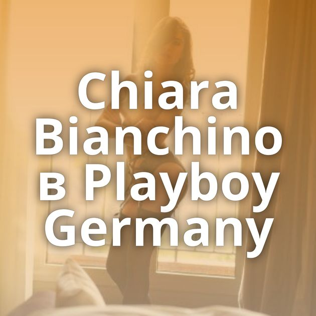 Chiara Bianchino в Playboy Germany