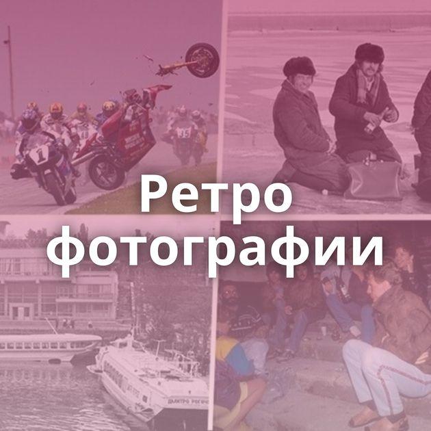 Ретро фотографии