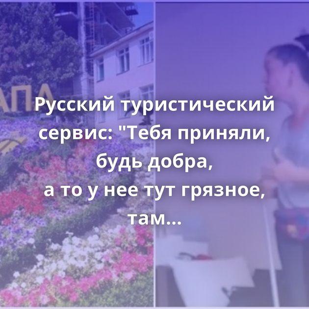 Русский туристический сервис: