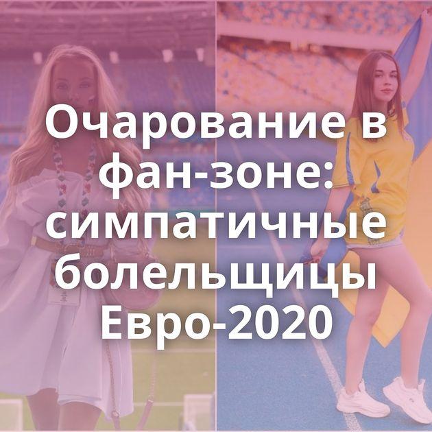 Очарование в фан-зоне: симпатичные болельщицы Евро-2020
