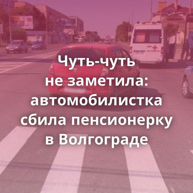 Чуть-чуть незаметила: автомобилистка сбила пенсионерку вВолгограде