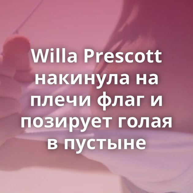 Willa Prescott накинула на плечи флаг и позирует голая в пустыне