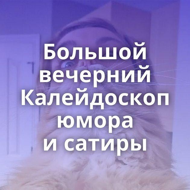 Большой вечерний Калейдоскоп юмора исатиры