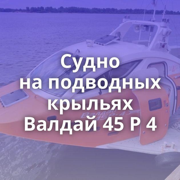 Судно наподводных крыльях Валдай 45Р4