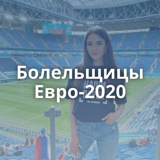 Болельщицы Евро-2020