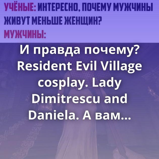 И правда почему? Resident Evil Village cosplay. Lady Dimitrescu and Daniela. А вам пришлась по душе новая часть RE?)Ph Андрей Резун…