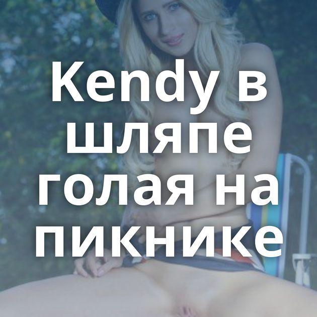 Kendy в шляпе голая на пикнике