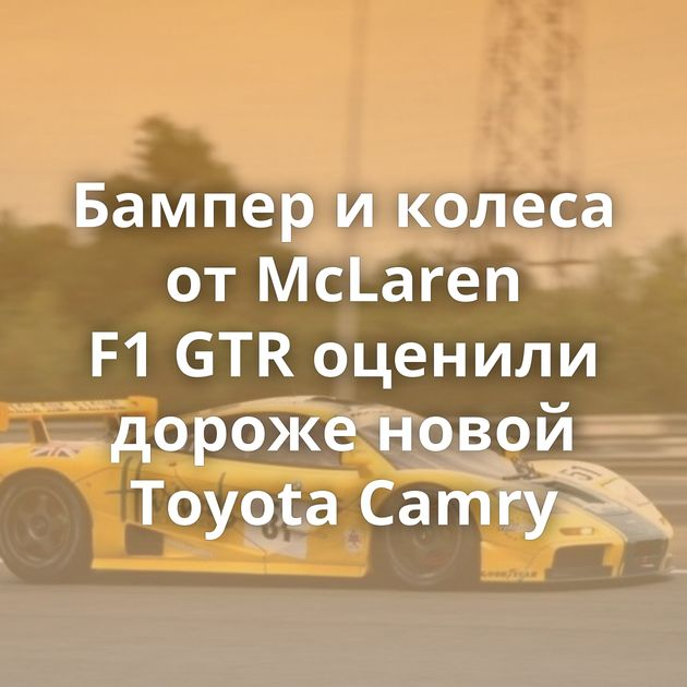Бампер иколеса отMcLaren F1GTRоценили дороже новой Toyota Camry