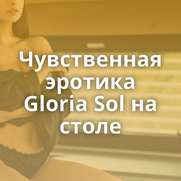 Чувственная эротика Gloria Sol на столе