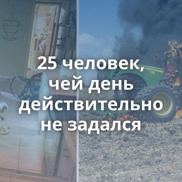 25человек, чейдень действительно незадался