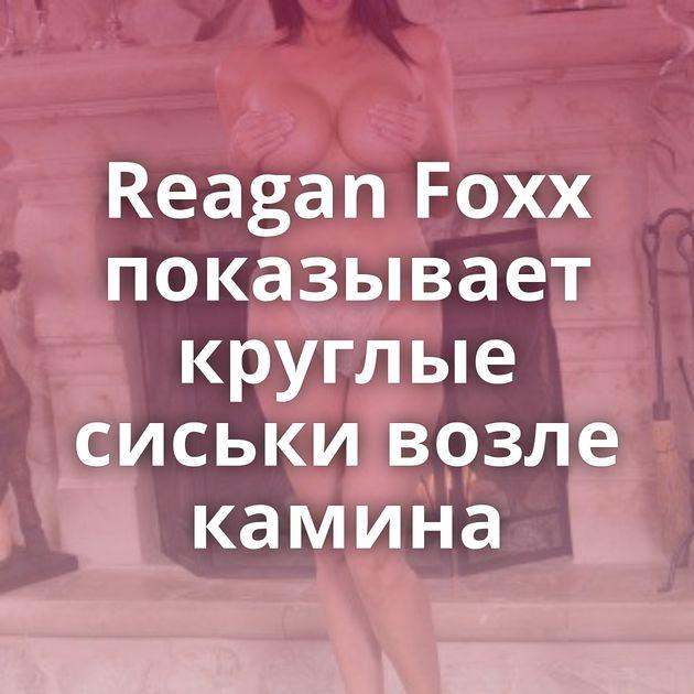 Reagan Foxx показывает круглые сиськи возле камина